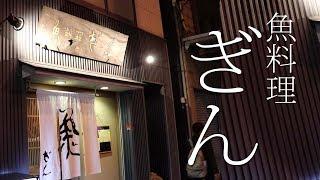 JR和歌山駅近く 魚料理 ぎん Travel Japan うろうろ和歌山