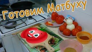 Как приготовить Матбуху