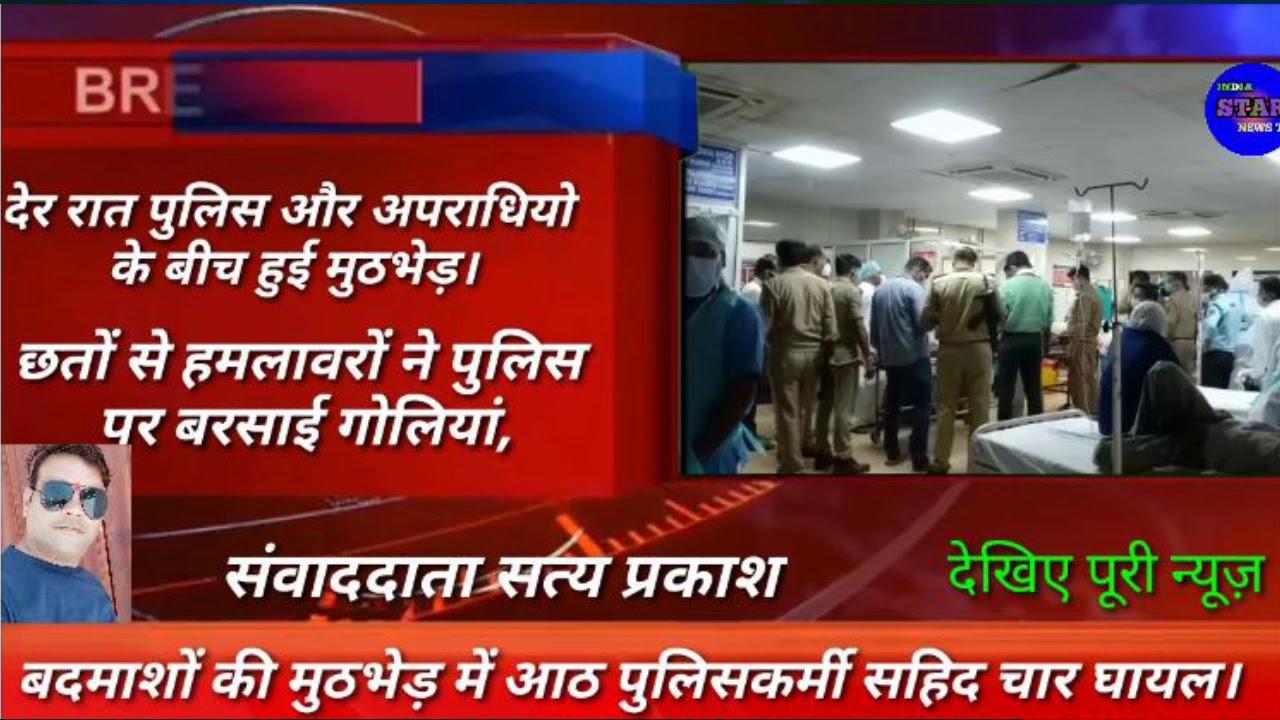 #जिला कानपुर देहात#CO देवेंद्र मिश्रा SO शिवराजपुर एवं अन्य पांच सिपाही मुठभेड़ में हुए शहीद#