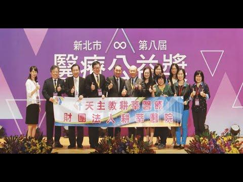 耕莘醫院_榮獲第8屆醫療公益獎