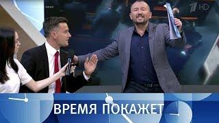 Запрет на «русский мир». Время покажет. Выпуск от 02.10.2018