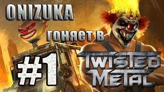 Twisted Metal #1 - Мечта маньяка