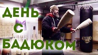 Как проходит день Сергея Бадюка