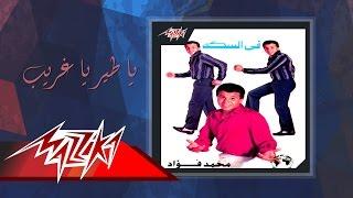 Ya Teir Ya Gharib - Mohamed Fouad يا طير يا غريب - محمد فؤاد