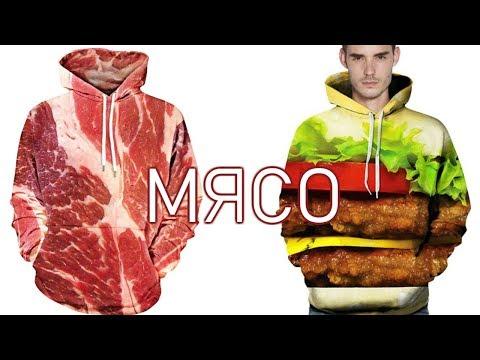 СОННИК - К чему снится мясо - Толкование Снов