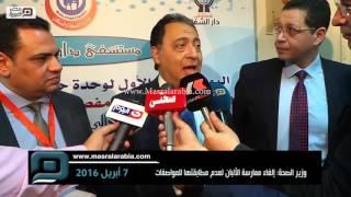مصر العربية | وزير الصحة: إلغاء ممارسة الألبان لعدم مطابقتها للمواصفات