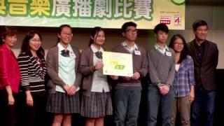 香港電台《四台插班生》訪問方潤華中學師生花絮