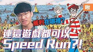 連這遊戲都可以Speed Run?《威利在哪裡》NES版電玩 | 神扯電玩 第22集 | 啾啾鞋