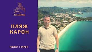 Недвижимость на Пхукете Отдых на Пхукете Жизнь на Пхукете Пляж Карон Пхукет 2020 Таиланд 2020