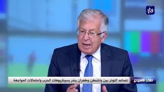 ملف الأسبوع .. تصاعد التوتر بين واشنطن وطهران ينذر بسيناريوهات الحرب (21-6-2019)