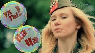 ЦаЦа - Новенькие Мурки (Студия Шура) клипы шансон. армия женский шансон