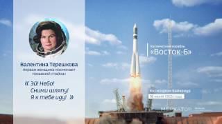 Полёт Валентины Терешковой. Что случилось на орбите?