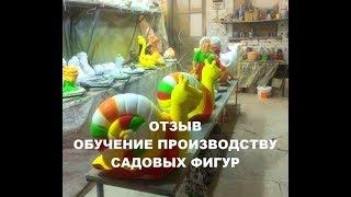 Отзыв №72. Обучение производству садовых фигур