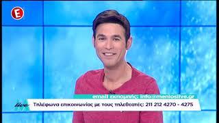 19-12-2018: ΜΕΝΙΟΣ LIVE ΣΤΟ ΝΕΟ EPSILON