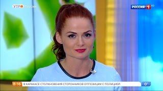 Елена Ландер Утро России  21 04 2017