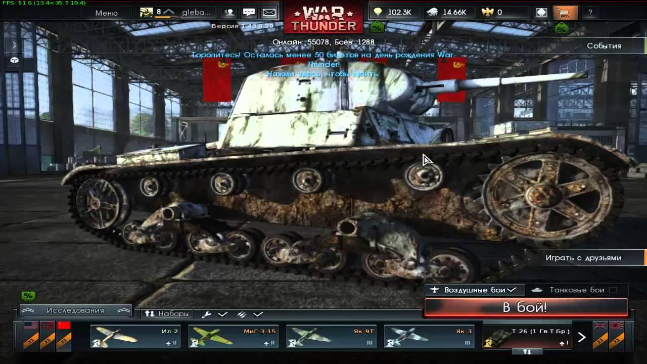 war thunder бонус код на танки