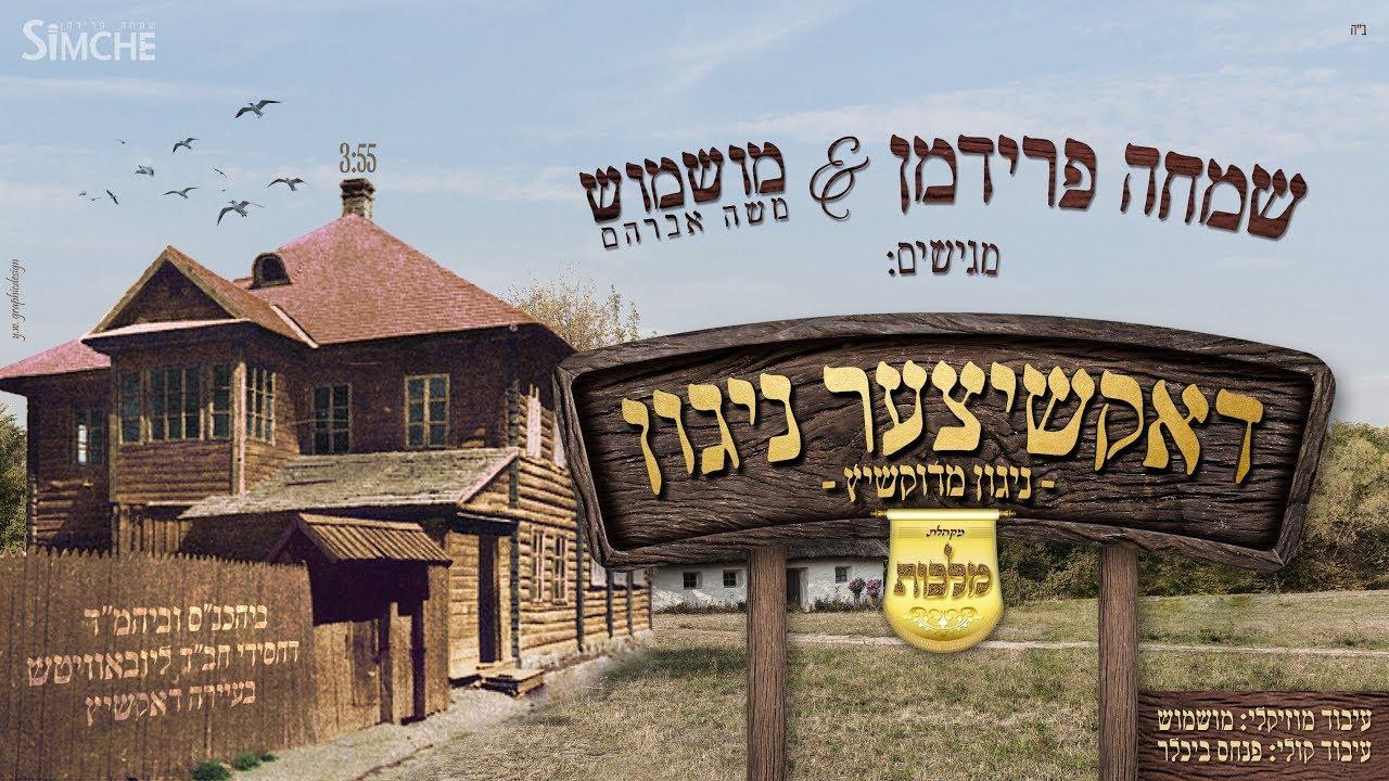 דאקשיצער ניגון - שמחה פרידמן & מושמוש | Dokshitzer Niggun - Simche Friedman & Mushmush