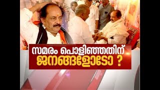 BJP calls for hartal to honour man who died after setting himself on fire | News Hour 13 Dec 2018