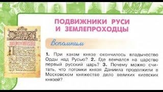 """Окружающий мир 4 класс ч.2, Перспектива, с.36-39, тема урока """"Подвижники Руси и землепроходцы"""""""