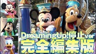 ºoº[完全編集版] TDL ドリーミングアップ! 35周年 グランドフィナーレスペシャル停止バージョン Dreaming Up! parade special version