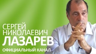 С.Н. Лазарев   Правильный путь