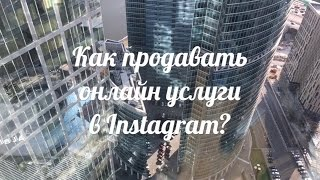 Как продавать онлайн услуги в Instagram?