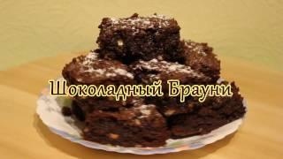 Пирожное шоколадный Брауни с грецкими орехами