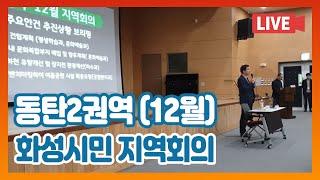 [Live] 19-12월 화성시민 지역회의(동탄2권역)