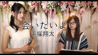 会いたいよ/手塚翔太(田中圭)【女性が歌う会いたいよ ピアノVer】cover ゆきこhr