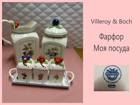 Villeroy & Boch  Фарфор  Моя посуда