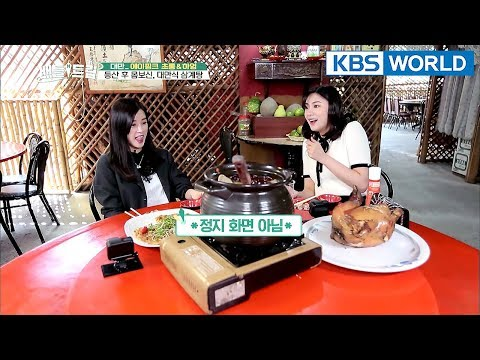 Re-energize after hiking... Taiwanese roast chicken shocks Hayoung! [Battle Trip/2017.01.21]
