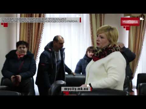 Moy gorod: Стахевич назвала политической провокацией перекрытие трассы жителями Новоодесского района