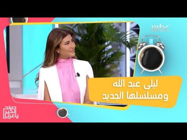 ليلى عبد الله تكشف تفاصيل مسلسلها الجديد في رمضان 2021 Youtube