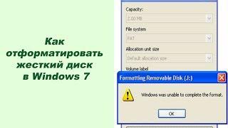 Как отформатировать жесткий диск в Windows 7