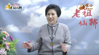 龍潭教室 元昶講師【老祖仙跡168】| WXTV唯心電視