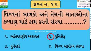 General Knowledge of India in gujarati for Competitive Exam, GK Today Questions and Answers material