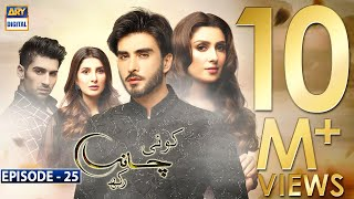 Koi Chand Rakh Episode 25 - 24th Jan 2019 - ARY Digital [Subtitle Eng]