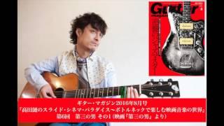 ギター・マガジン2016年8月号 誌面/ウェブ連動企画 『高田漣のスライド...