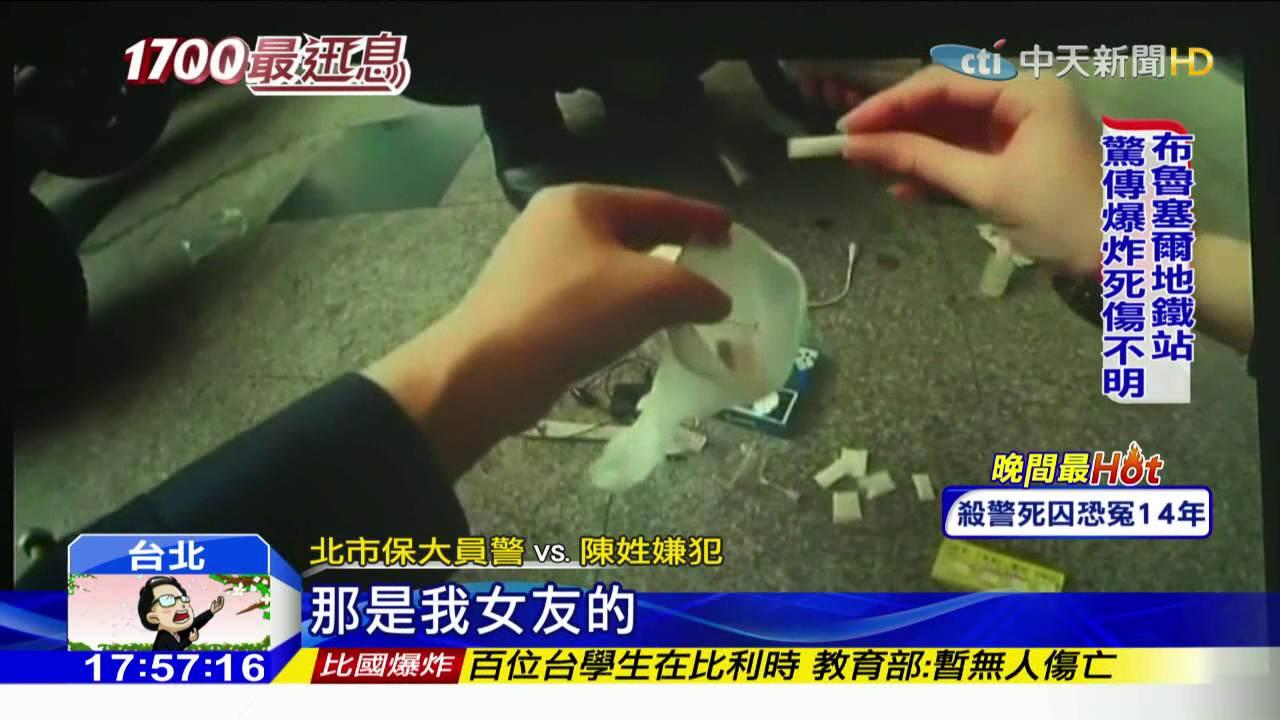 20160322中天新聞 吸毒當吃補!「早中晚睡前」標記用量 - YouTube