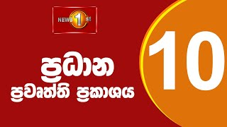 News 1st: Prime Time Sinhala News - 10 PM   (01/10/2021) රාත්රී 10.00 ප්රධාන ප්රවෘත්ති Thumbnail