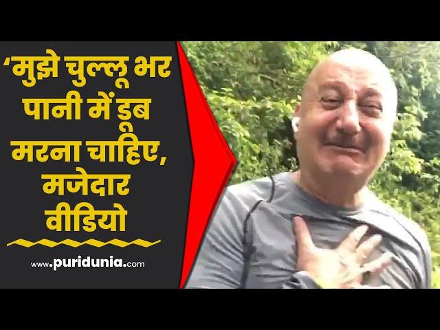 Anupam Kher ने क्यों बोला-मुझे चुल्लू भर पानी में डूब मरना चाहिए, देखिए मजेदार वीडियो | ViralVideo