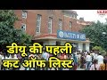 DU Admission 2017, First Cut of List जारी