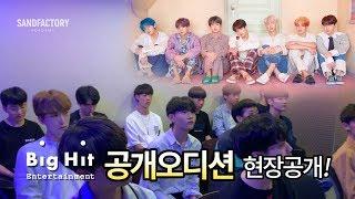 빅히트 신인 빅히트 오디션 현장 최초공개!!