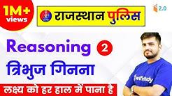 5:30 PM - Rajasthan Police 2019   Reasoning  by Deepak Sir   Counting Triangles