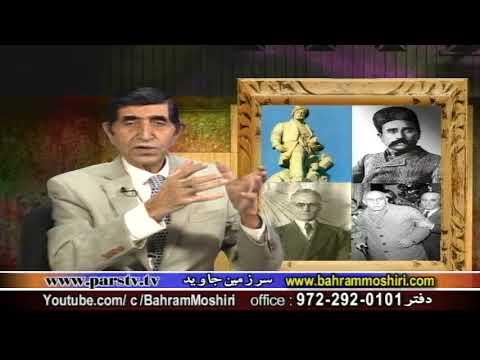 Bahram Moshiri 12082017 تاریخ اورشلیم و تحولات اخیر