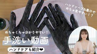 【3分動画】分かりやすすぎる手洗い動画&ハンドケア♡