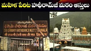 Endowment Department Issues Notice For Tirumala Hathiramji Mutt Arjun Das