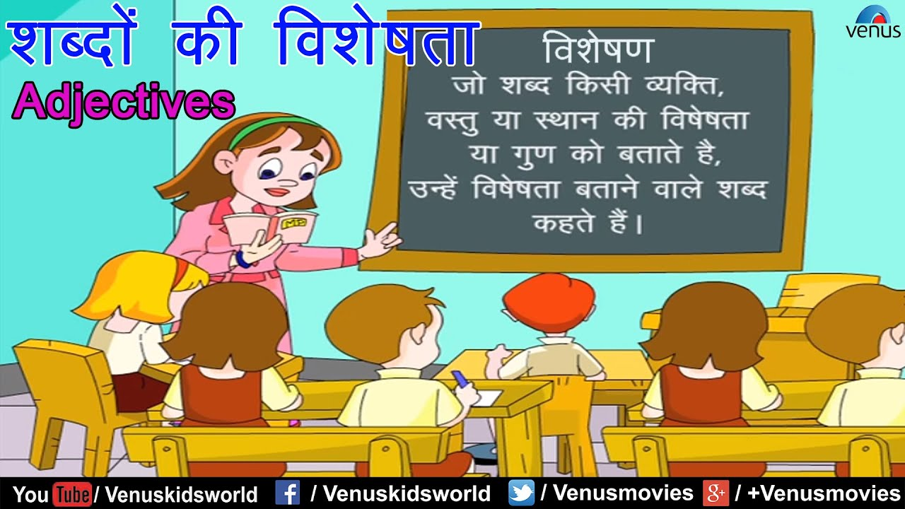 Hindi Grammar Lessons Adjectives