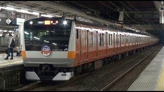 JR東日本 E233系T24編成 中央線開業130周年記念ラッピング 八王子駅発車