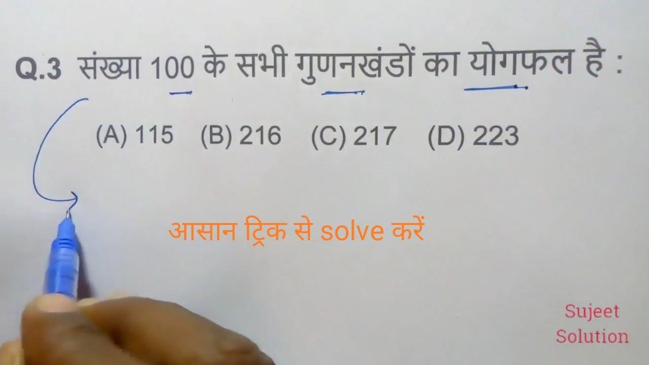 Number System ( संख्या पद्धति ) for All Exam - Short Trick